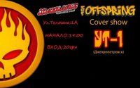 Картинка 08-07-2012 COVER PARTY ON THE