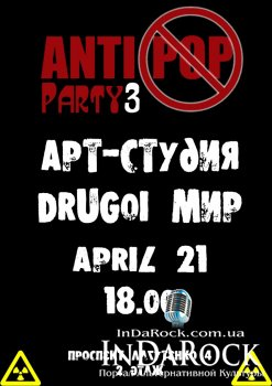 Картинка Anti-Pop Party 3