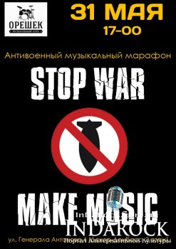 Картинка Муз. марафон STOP WAR - MAKE MUSIC