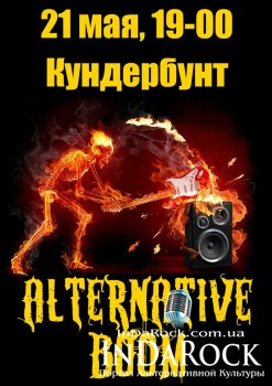 Картинка ALTERNATIVE BOOM @ KUNDERBUNT