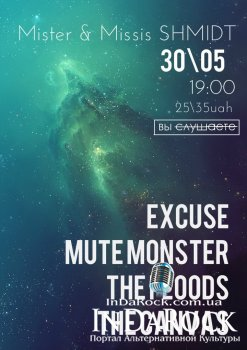 Картинка Mute Monster, EXCUSE,The FLOODS, The Canvas