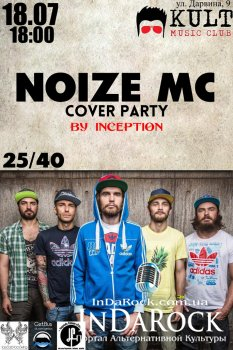 Картинка Noize MC COVER PARTY (IceCold)