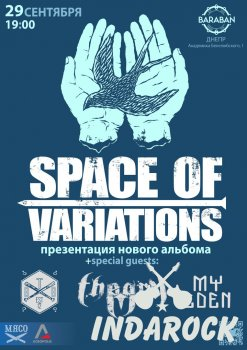 Картинка SPACE OF VARIATIONS ▌Днепр ▌Барабан