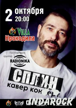 "Картинка ""СПЛИН cover party"" in Villa Крокодила!"