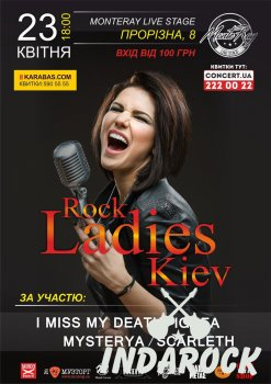 Картинка Ladies Rock Kiev
