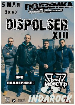 Картинка DISPOLSER XIII | Pod3emka club
