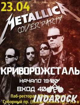 Картинка Metallica Cover Party