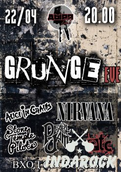 Картинка ДЫРА.GRUNGE party - Nirvana