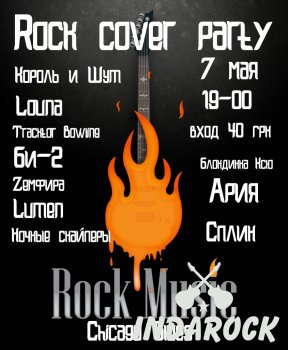 Картинка Rock cover party