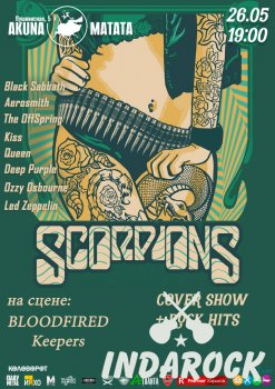 Картинка SCORPIONS COVER SHOW + ROCK HITS AKUNA