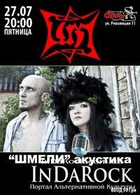 24 июня рок в москве: