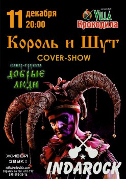 "Картинка ""КиШ cover party"" in Villa Крокодила"